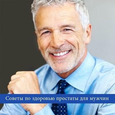 Удаление простаты последствия для мужского здоровья